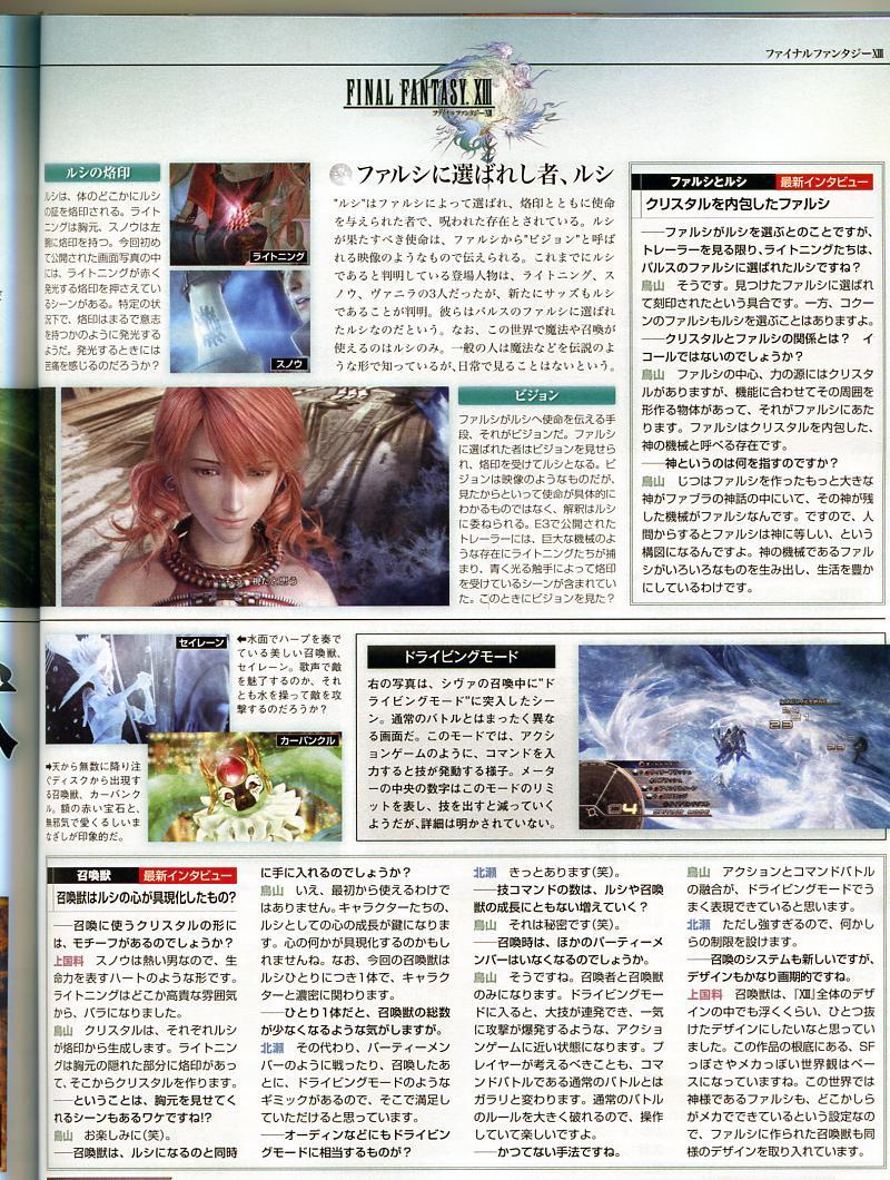 ファイナルファンタジーXIII ファミ通スキャン画像